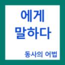 explain announce describe 토익 동사 용법