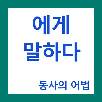 explain announce describe 토익 동사