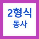 토익 2형식 동사