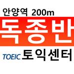 독종반의 생각 - 토익 독종반 센터 로고