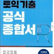 토익 공식 종합서