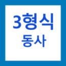 토익 3형식 동사