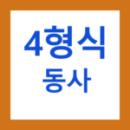 시험에 자주 나오는 토익 4형식 동사 Top 20개