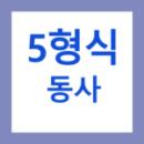 토익 5형식 동사 : 지각 동사, 사역 동사