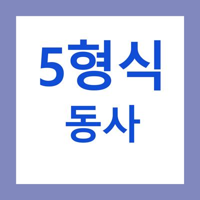 토익 5형식 동사