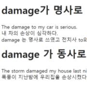 damage 동사인가 명사인가?